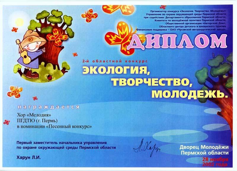 Наши награды Диплом конкурса Экология творчество молодежь