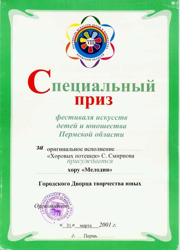 Наши награды Специальный приз фестиваля искусств детей и юношества Пермской области